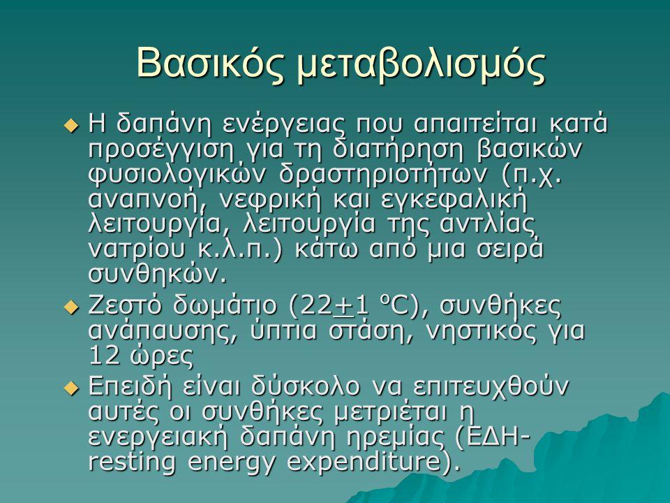 Βασικός μεταβολισμός  Η δαπάνη ενέργειας που απαιτείται κατά προσέγγιση για τη διατήρηση βασικών φυσιολογικών δραστηριοτήτων (π.χ.