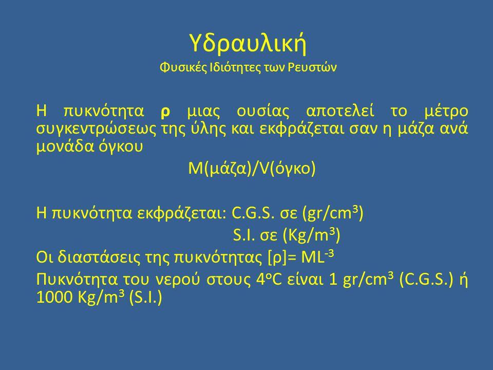 Το ειδικό βάρος γ μιας ουσίας είναι το βάρος της ανά μονάδα όγκου ή η δύναμη της βαρύτητας που ενεργεί πάνω στη μάζα που περιέχεται σε μια μονάδα όγκου της ουσίας.