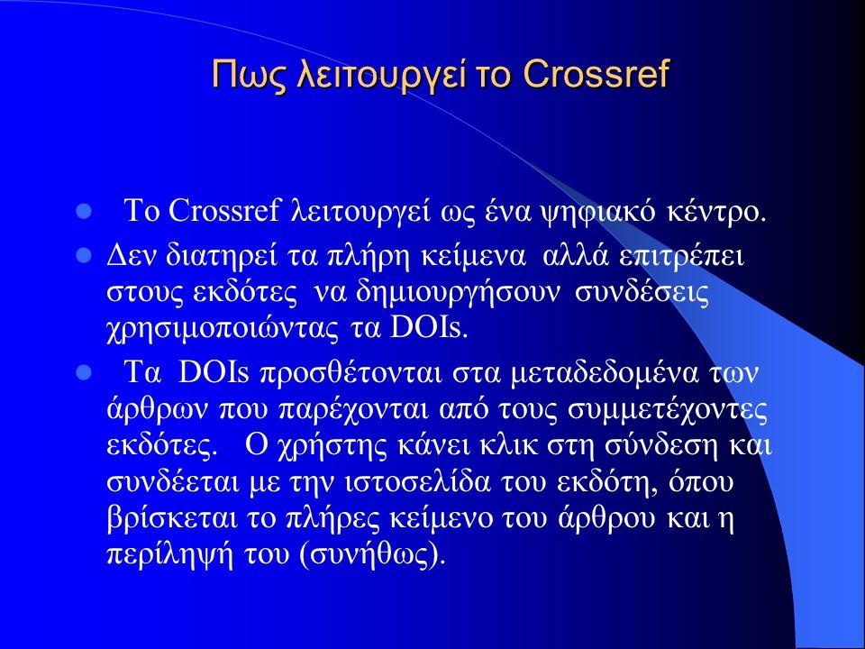 Πως λειτουργεί το Crossref Πως λειτουργεί το Crossref Το Crossref λειτουργεί ως ένα ψηφιακό κέντρο.