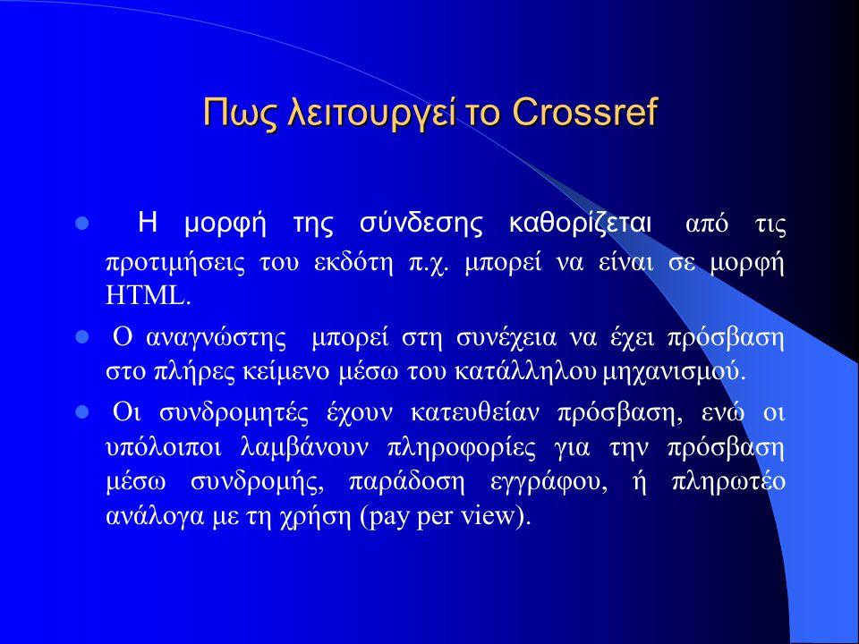 Πως λειτουργεί το Crossref Η μορφή της σύνδεσης καθορίζεται από τις προτιμήσεις του εκδότη π.χ.