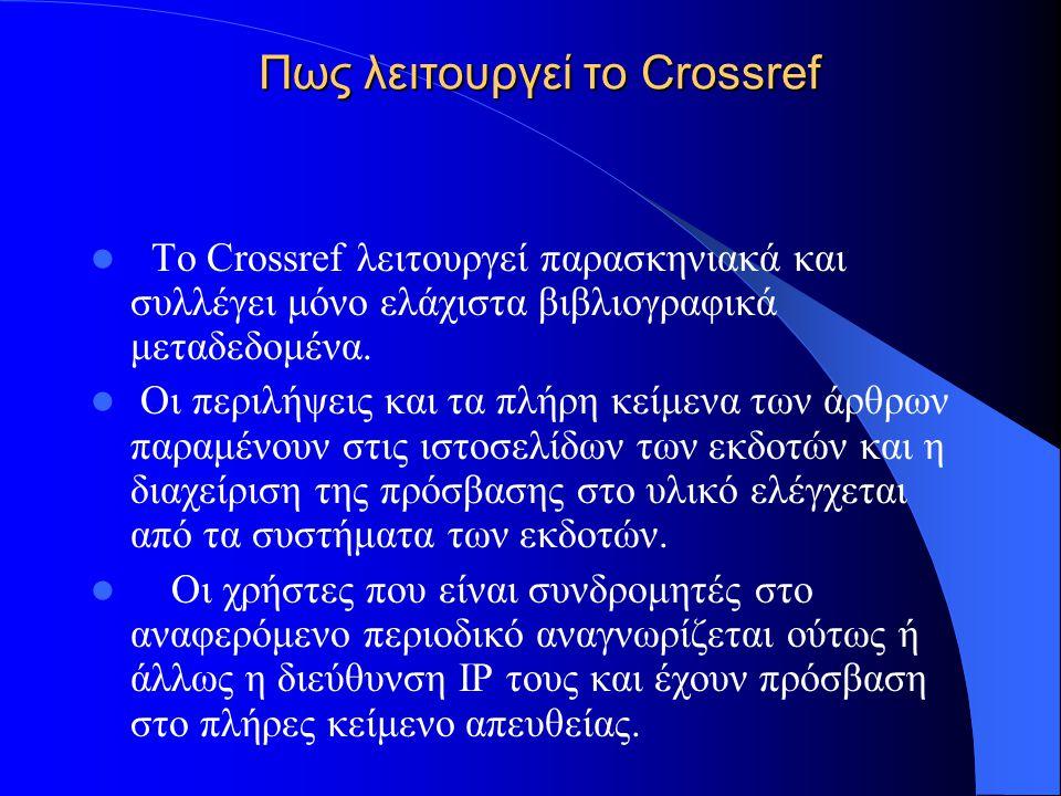 Πως λειτουργεί το Crossref Πως λειτουργεί το Crossref Το Crossref λειτουργεί παρασκηνιακά και συλλέγει μόνο ελάχιστα βιβλιογραφικά μεταδεδομένα.
