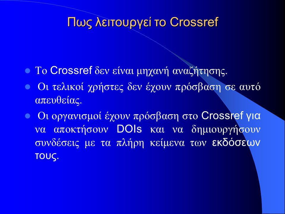Πως λειτουργεί το Crossref Πως λειτουργεί το Crossref Το Crossref δεν είναι μηχανή αναζήτησης.