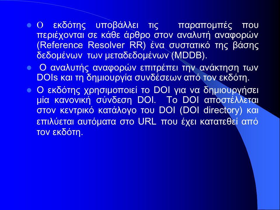 Ο εκδότης υποβάλλει τις παραπομπές που περιέχονται σε κάθε άρθρο στον αναλυτή αναφορών (Reference Resolver RR) ένα συστατικό της βάσης δεδομένων των μεταδεδομένων (MDDB).