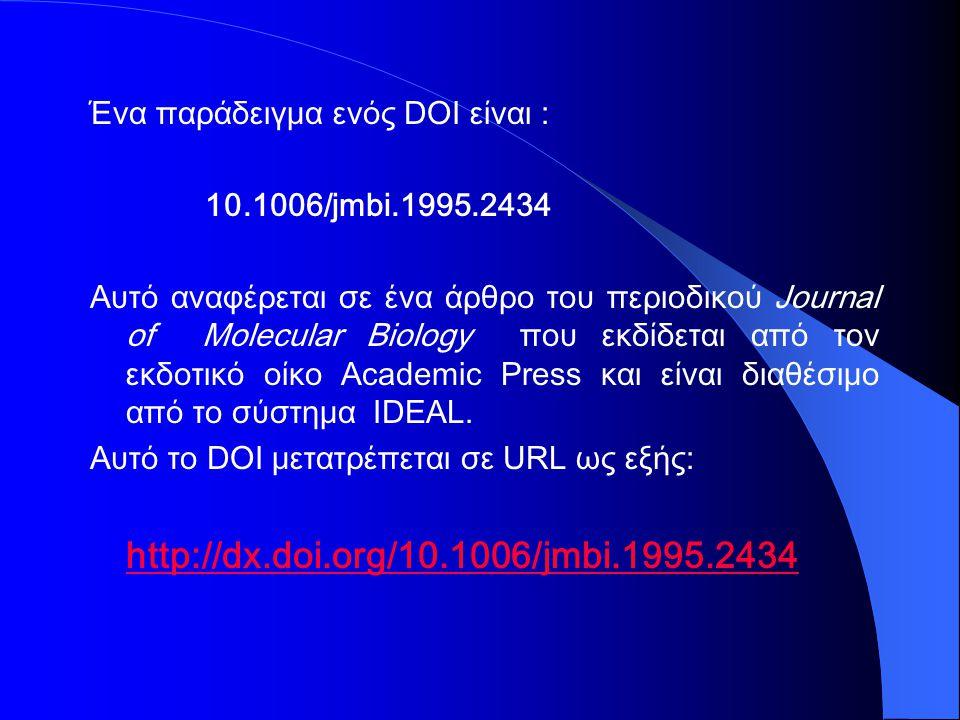 Ένα παράδειγμα ενός DOI είναι : 10.1006/jmbi.1995.2434 Αυτό αναφέρεται σε ένα άρθρο του περιοδικού Journal of Molecular Biology που εκδίδεται από τον εκδοτικό οίκο Academic Press και είναι διαθέσιμο από το σύστημα IDEAL.
