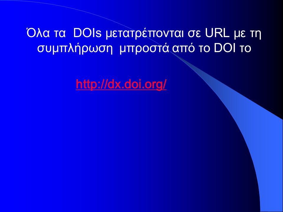 Όλα τα DOIs μετατρέπονται σε URL με τη συμπλήρωση μπροστά από το DOI το http://dx.doi.org/http://dx.doi.org/