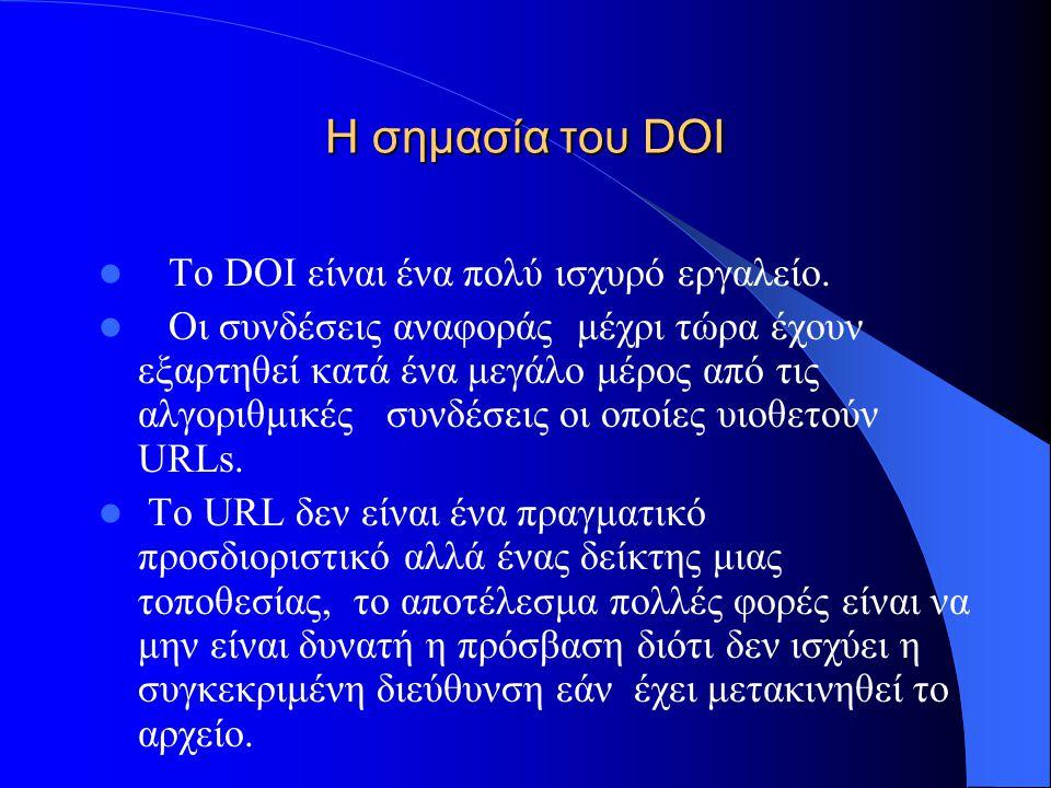 Η σημασία του DOI Το DOI είναι ένα πολύ ισχυρό εργαλείο.
