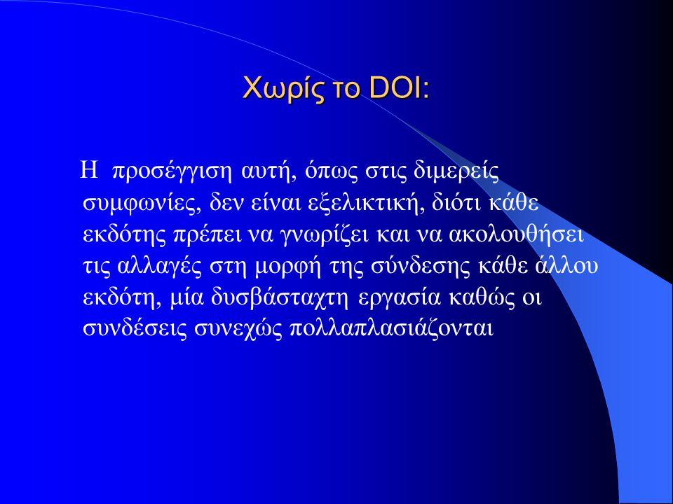 Χωρίς το DOI: H προσέγγιση αυτή, όπως στις διμερείς συμφωνίες, δεν είναι εξελικτική, διότι κάθε εκδότης πρέπει να γνωρίζει και να ακολουθήσει τις αλλαγές στη μορφή της σύνδεσης κάθε άλλου εκδότη, μία δυσβάσταχτη εργασία καθώς οι συνδέσεις συνεχώς πολλαπλασιάζονται