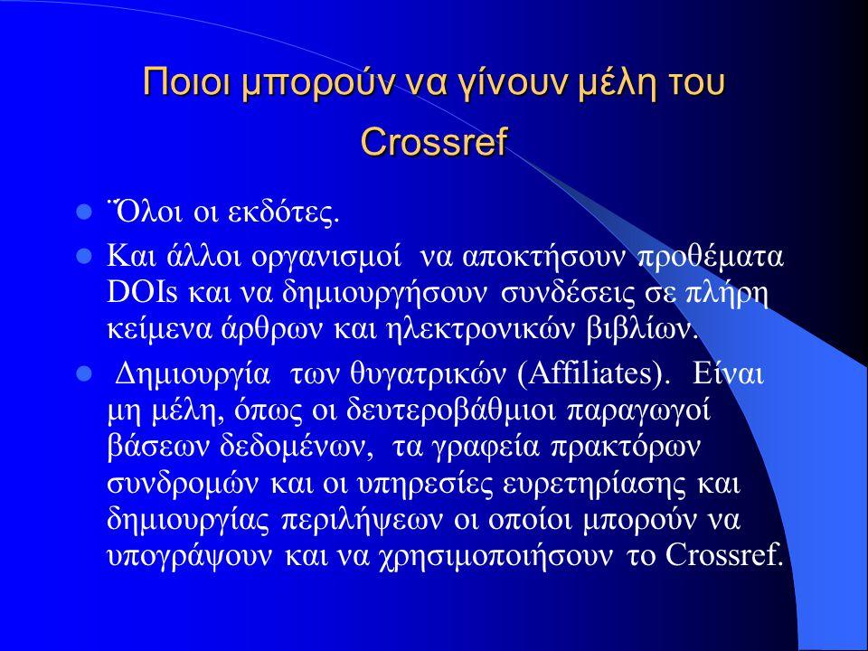 Ποιοι μπορούν να γίνουν μέλη του Crossref ¨Όλοι οι εκδότες.