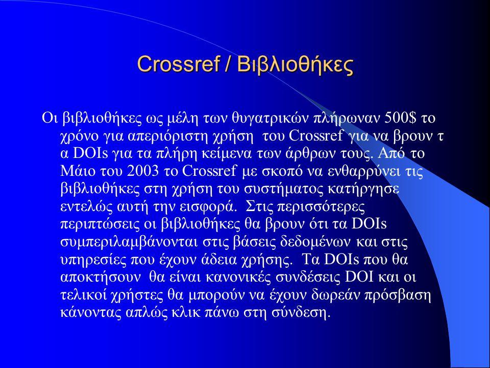 Crossref / Βιβλιοθήκες Οι βιβλιοθήκες ως μέλη των θυγατρικών πλήρωναν 500$ το χρόνο για απεριόριστη χρήση του Crossref για να βρουν τ α DOIs για τα πλήρη κείμενα των άρθρων τους.