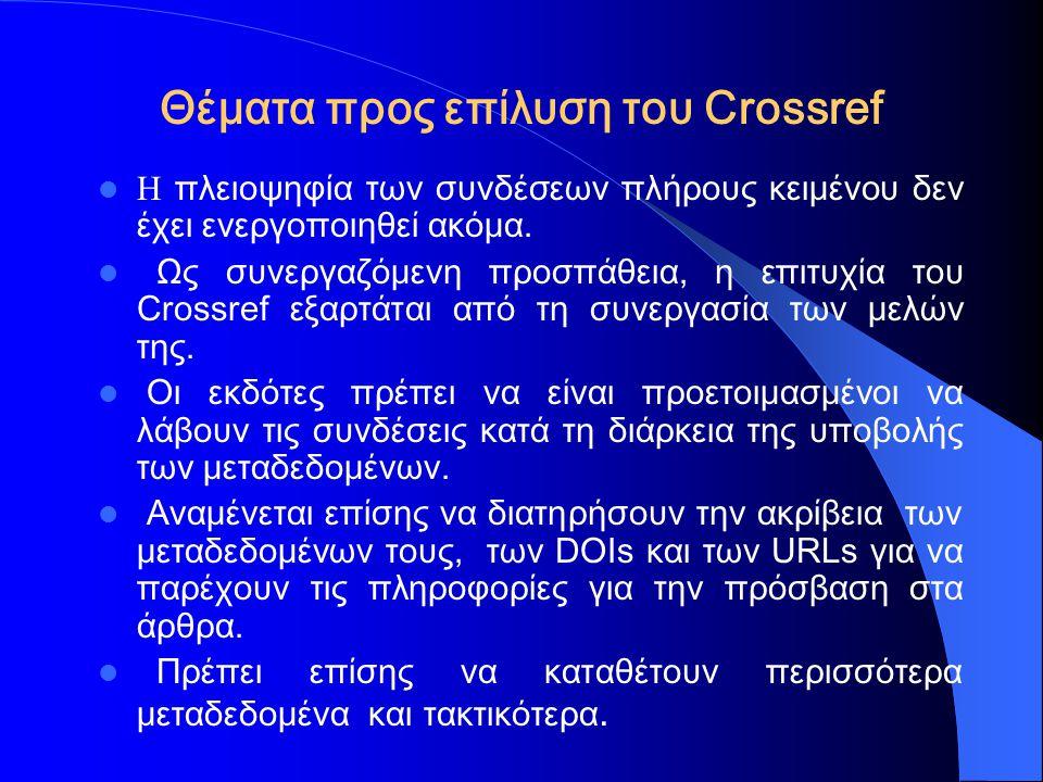 Θέματα προς επίλυση του Crossref Η πλειοψηφία των συνδέσεων πλήρους κειμένου δεν έχει ενεργοποιηθεί ακόμα.
