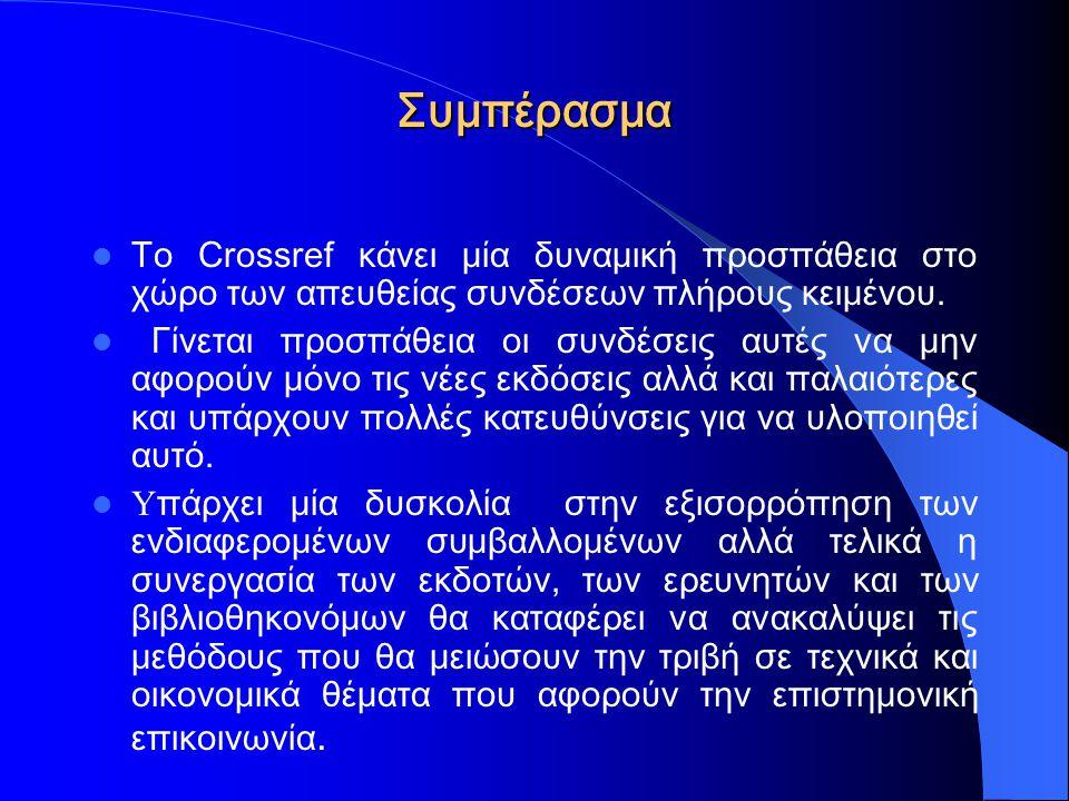 Συμπέρασμα Το Crossref κάνει μία δυναμική προσπάθεια στο χώρο των απευθείας συνδέσεων πλήρους κειμένου.