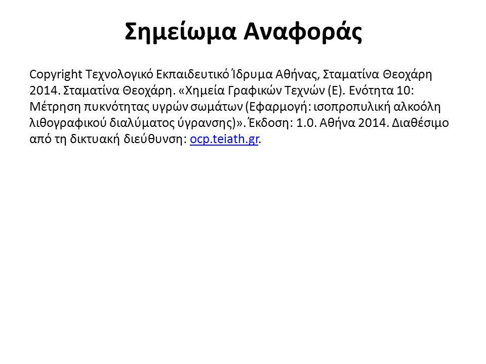 Σημείωμα Αναφοράς Copyright Τεχνολογικό Εκπαιδευτικό Ίδρυμα Αθήνας, Σταματίνα Θεοχάρη 2014. Σταματίνα Θεοχάρη. «Χημεία Γραφικών Τεχνών (Ε). Ενότητα 10