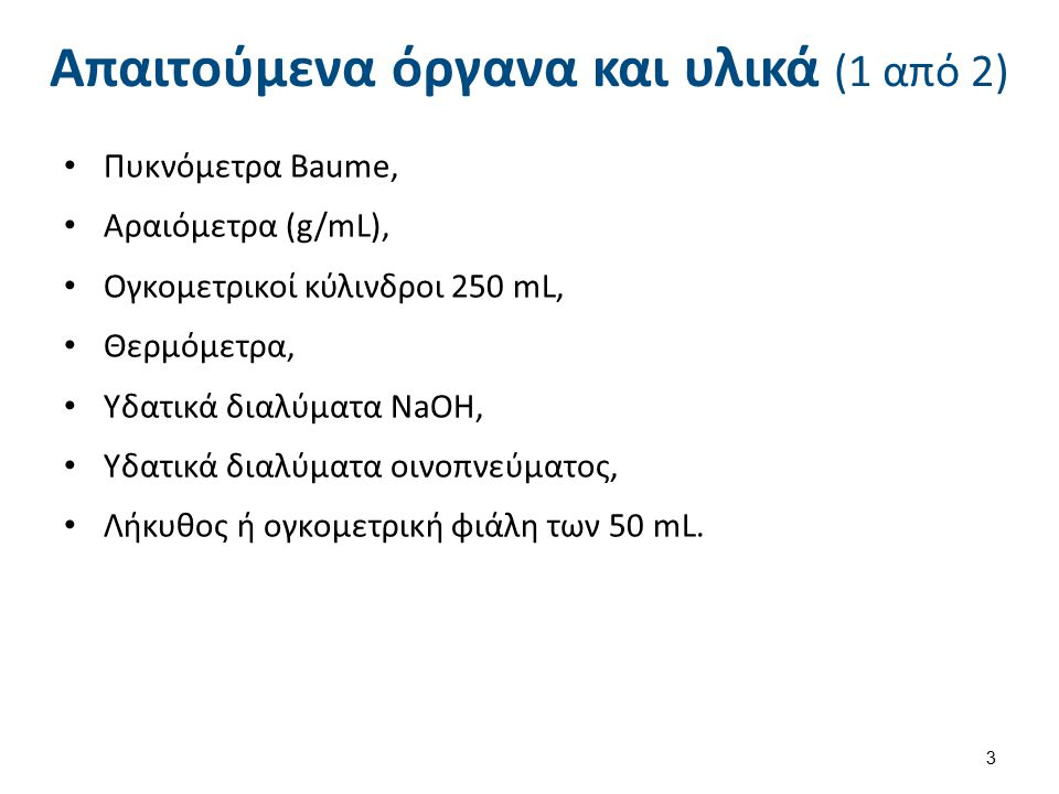 Απαιτούμενα όργανα και υλικά (1 από 2) Πυκνόμετρα Baume, Αραιόμετρα (g/mL), Ογκομετρικοί κύλινδροι 250 mL, Θερμόμετρα, Υδατικά διαλύματα NaOH, Υδατικά