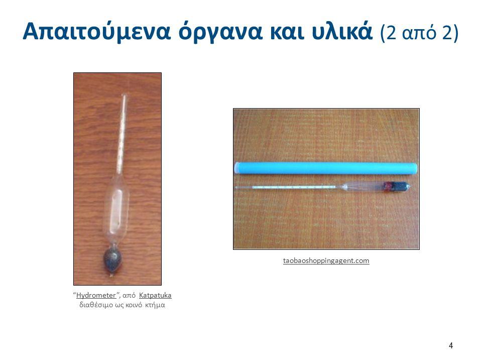 """Απαιτούμενα όργανα και υλικά (2 από 2) """"Hydrometer"""", από Katpatuka διαθέσιμο ως κοινό κτήμαHydrometerKatpatuka taobaoshoppingagent.com 4"""