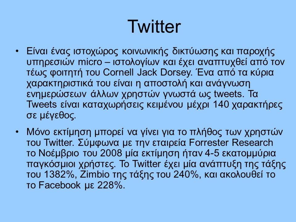 Twitter Είναι ένας ιστοχώρος κοινωνικής δικτύωσης και παροχής υπηρεσιών micro – ιστολογίων και έχει αναπτυχθεί από τον τέως φοιτητή του Cornell Jack D