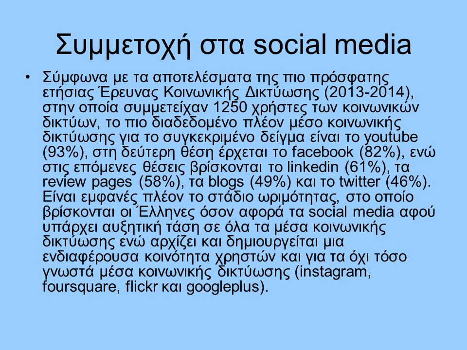 Συμμετοχή στα social media Σύμφωνα με τα αποτελέσματα της πιο πρόσφατης ετήσιας Έρευνας Κοινωνικής Δικτύωσης (2013-2014), στην οποία συμμετείχαν 1250
