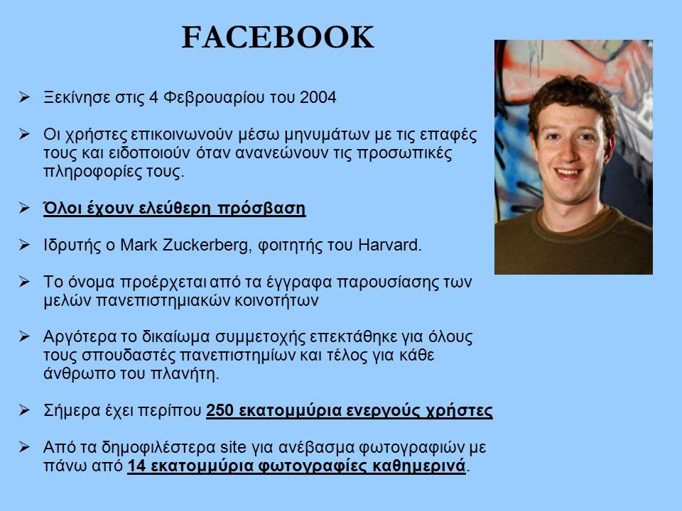 FACEBOOK  Ξεκίνησε στις 4 Φεβρουαρίου του 2004  Οι χρήστες επικοινωνούν μέσω μηνυμάτων με τις επαφές τους και ειδοποιούν όταν ανανεώνουν τις προσωπι
