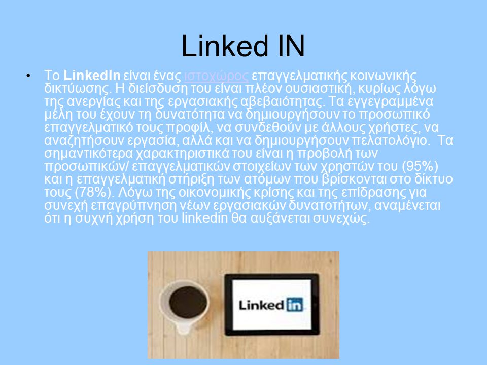 Linked IN Το LinkedIn είναι ένας ιστοχώρος επαγγελματικής κοινωνικής δικτύωσης. Η διείσδυση του είναι πλέον ουσιαστική, κυρίως λόγω της ανεργίας και τ