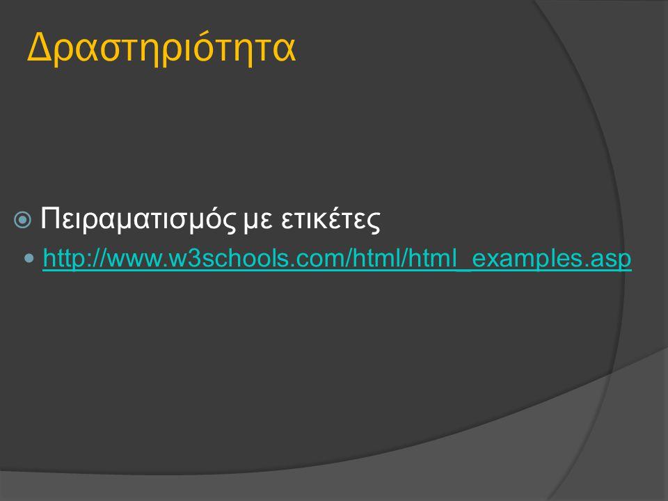 Δραστηριότητα  Πειραματισμός με ετικέτες http://www.w3schools.com/html/html_examples.asp