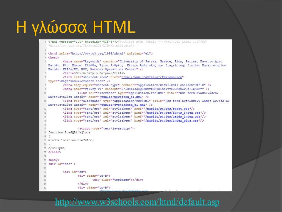 Η γλώσσα HTML http://www.w3schools.com/html/default.asp