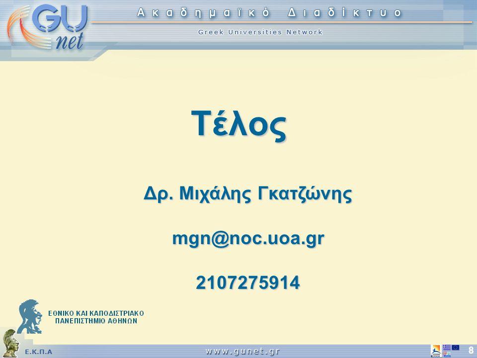 8 Τέλος Δρ. Μιχάλης Γκατζώνης mgn@noc.uoa.gr 2107275914