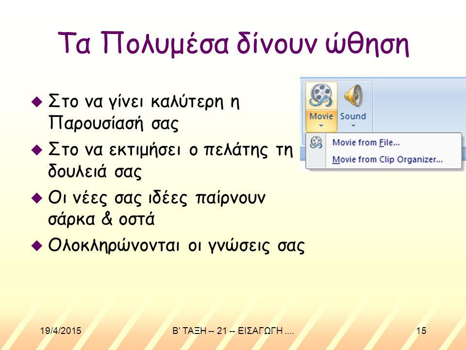 19/4/2015Β' ΤΑΞΗ -- 21 -- ΕΙΣΑΓΩΓΗ....14 Οργανογράμματα 1. Γραμμή εργαλείων
