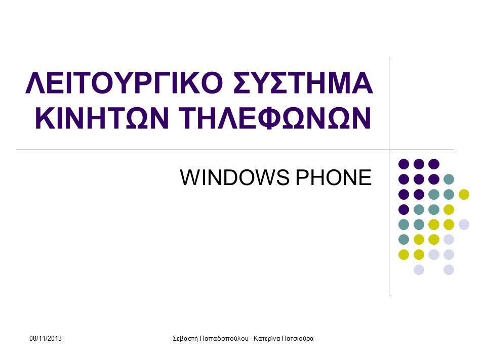 08/11/2013Σεβαστή Παπαδοπούλου - Κατερίνα Πατσιούρα ΟΡΙΣΜΟΣ Το Windows Phone 7 είναι ένα λειτουργικό σύστημα της Microsoft για Smartphone.