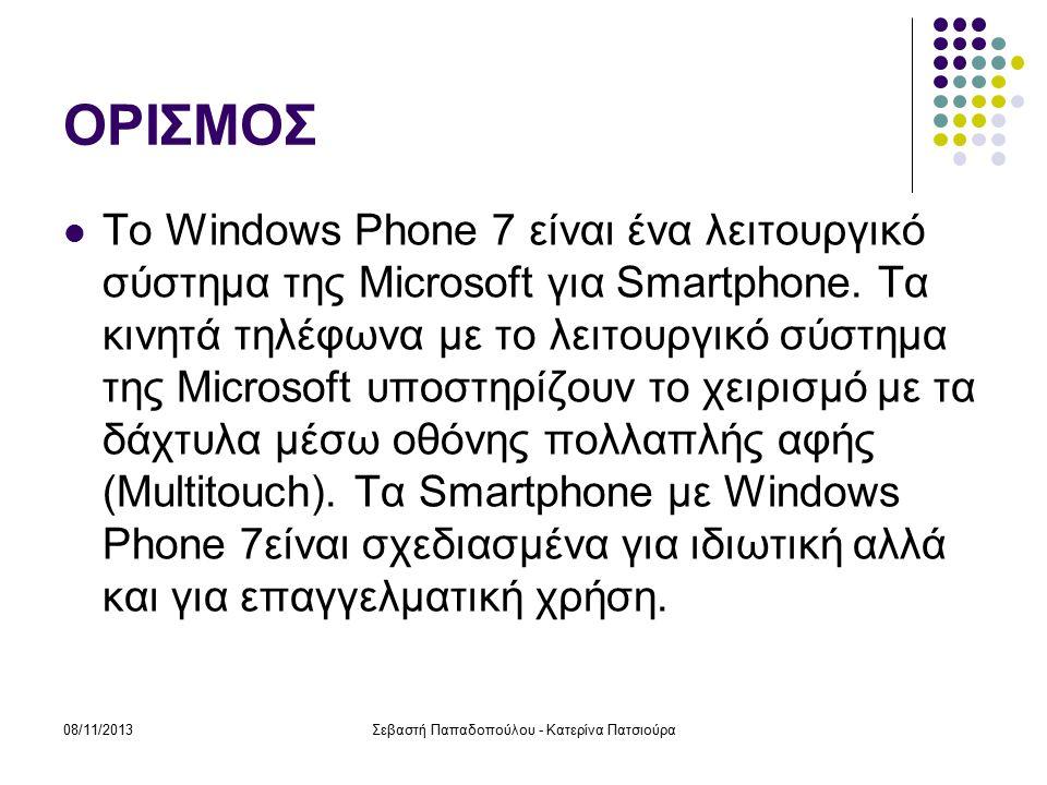 08/11/2013Σεβαστή Παπαδοπούλου - Κατερίνα Πατσιούρα ΟΡΙΣΜΟΣ Το Windows Phone 7 είναι ένα λειτουργικό σύστημα της Microsoft για Smartphone. Τα κινητά τ