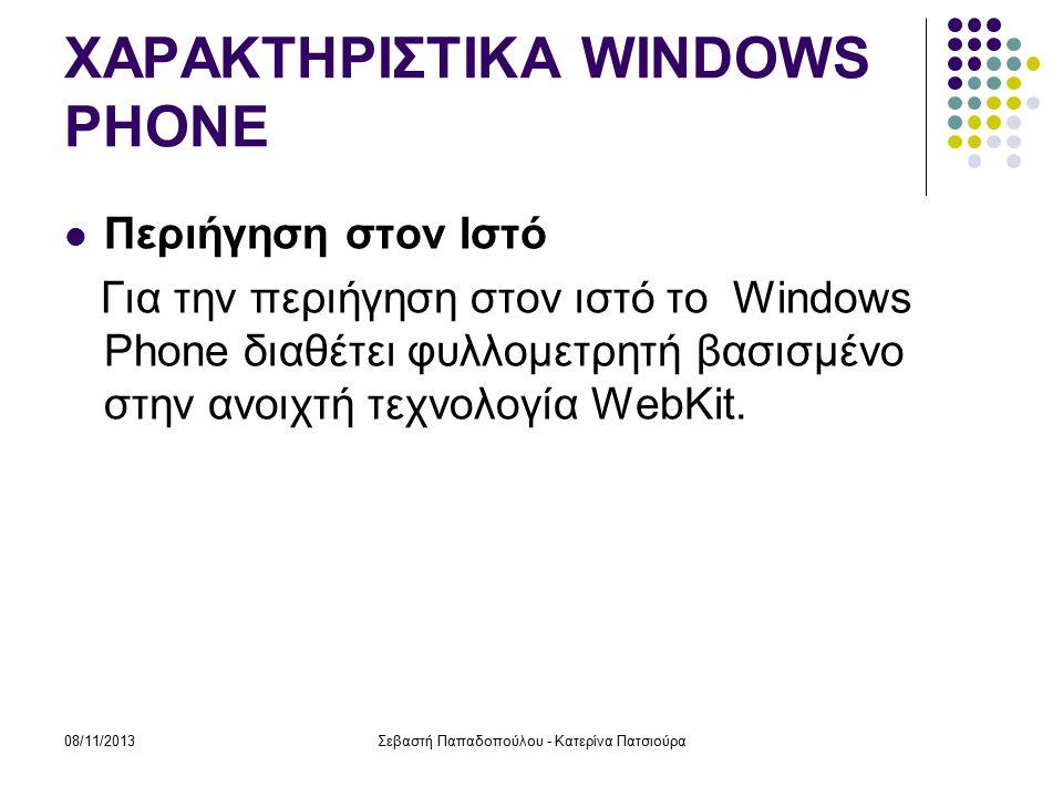 08/11/2013Σεβαστή Παπαδοπούλου - Κατερίνα Πατσιούρα ΧΑΡΑΚΤΗΡΙΣΤΙΚΑ WINDOWS PHONE Περιήγηση στον Ιστό Για την περιήγηση στον ιστό το Windows Phone διαθέτει φυλλομετρητή βασισμένο στην ανοιχτή τεχνολογία WebKit.