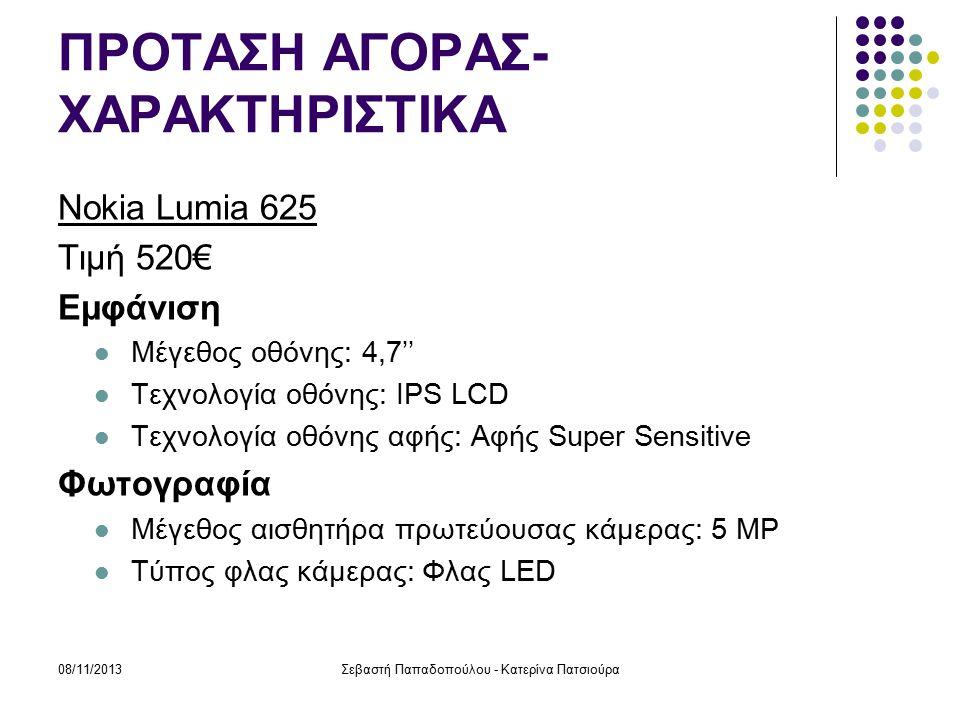 08/11/2013Σεβαστή Παπαδοπούλου - Κατερίνα Πατσιούρα ΠΡΟΤΑΣΗ ΑΓΟΡΑΣ- ΧΑΡΑΚΤΗΡΙΣΤΙΚΑ Nokia Lumia 625 Τιμή 520€ Εμφάνιση Μέγεθος οθόνης: 4,7'' Τεχνολογία