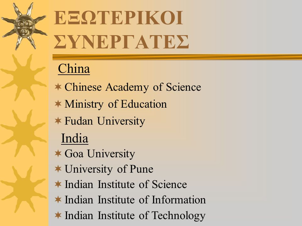 ΕΞΩΤΕΡΙΚΟΙ ΣΥΝΕΡΓΑΤΕΣ  Chinese Academy of Science  Ministry of Education  Fudan University China India  Goa University  University of Pune  Indian Institute of Science  Indian Institute of Information  Indian Institute of Technology