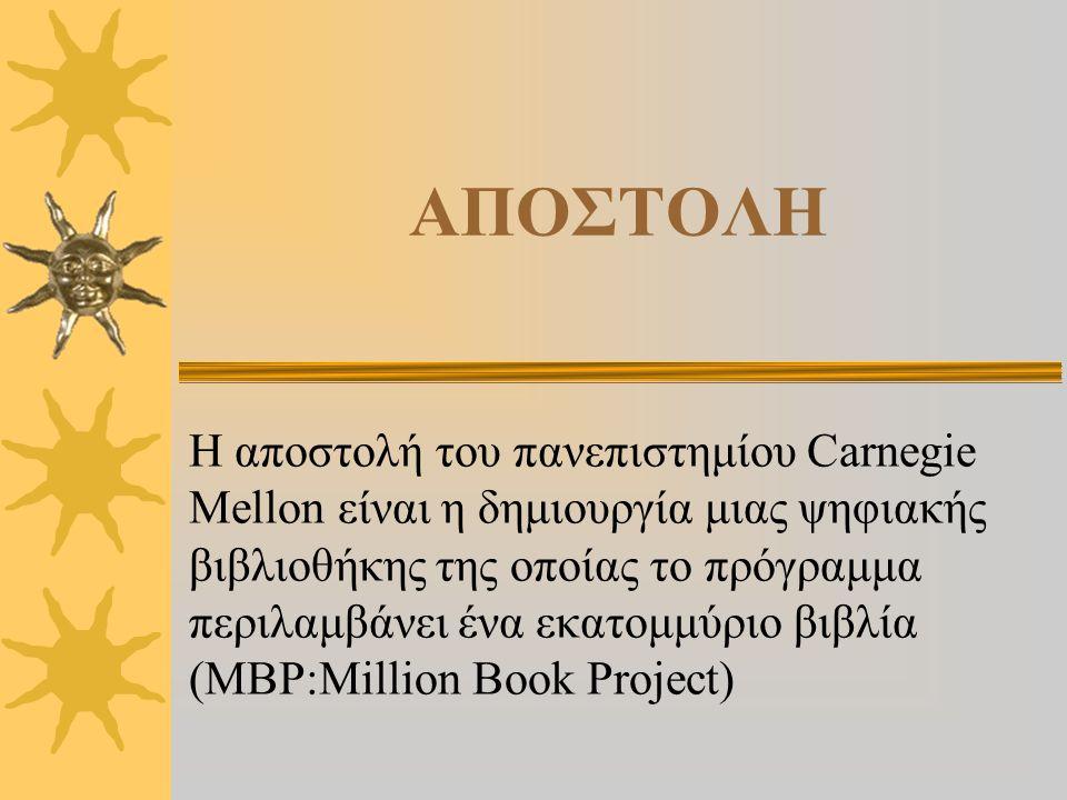 ΑΠΟΣΤΟΛΗ Η αποστολή του πανεπιστημίου Carnegie Mellon είναι η δημιουργία μιας ψηφιακής βιβλιοθήκης της οποίας το πρόγραμμα περιλαμβάνει ένα εκατομμύρι