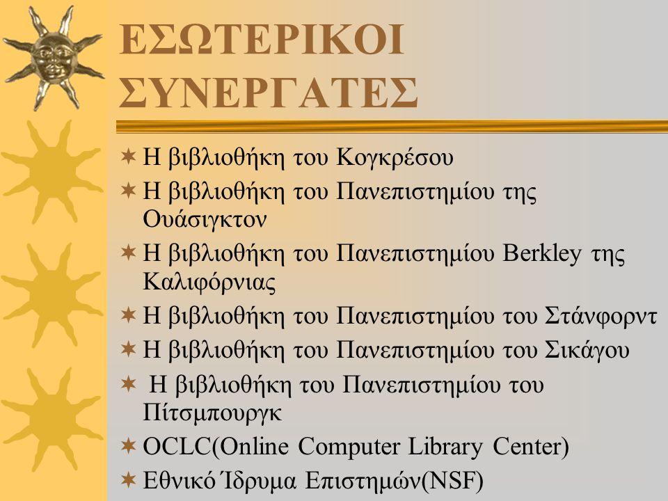 ΕΣΩΤΕΡΙΚΟΙ ΣΥΝΕΡΓΑΤΕΣ  Η βιβλιοθήκη του Κογκρέσου  Η βιβλιοθήκη του Πανεπιστημίου της Ουάσιγκτον  Η βιβλιοθήκη του Πανεπιστημίου Berkley της Καλιφόρνιας  Η βιβλιοθήκη του Πανεπιστημίου του Στάνφορντ  Η βιβλιοθήκη του Πανεπιστημίου του Σικάγου  Η βιβλιοθήκη του Πανεπιστημίου του Πίτσμπουργκ  OCLC(Online Computer Library Center)  Εθνικό Ίδρυμα Επιστημών(NSF)