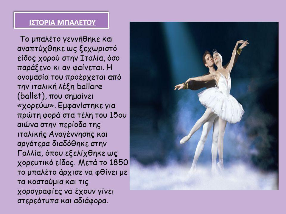 ΗΛΙΚΙΕΣ ΓΙΑ ΜΠΑΛΕΤΟ Το μπαλέτο είναι ένας πολύ απαιτητικός χορός που χρειάζεται πειθαρχεία και προσήλωση.