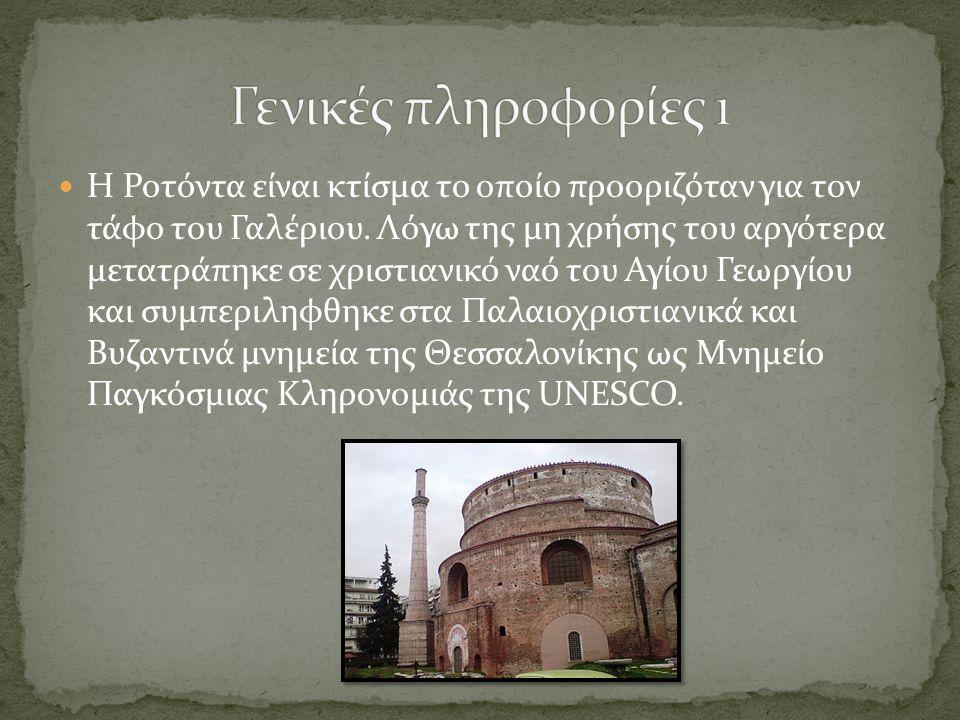 H Ροτόντα είναι κτίσμα το οποίο προοριζόταν για τον τάφο του Γαλέριου. Λόγω της μη χρήσης του αργότερα μετατράπηκε σε χριστιανικό ναό του Αγίου Γεωργί