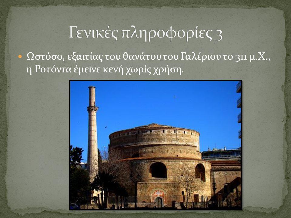 Ωστόσο, εξαιτίας του θανάτου του Γαλέριου το 311 μ.Χ., η Ροτόντα έμεινε κενή χωρίς χρήση.