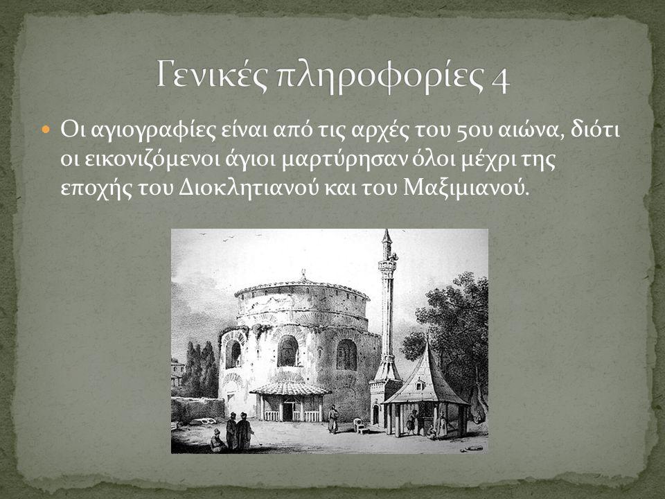 Οι αγιογραφίες είναι από τις αρχές του 5ου αιώνα, διότι οι εικονιζόμενοι άγιοι μαρτύρησαν όλοι μέχρι της εποχής του Διοκλητιανού και του Μαξιμιανού.