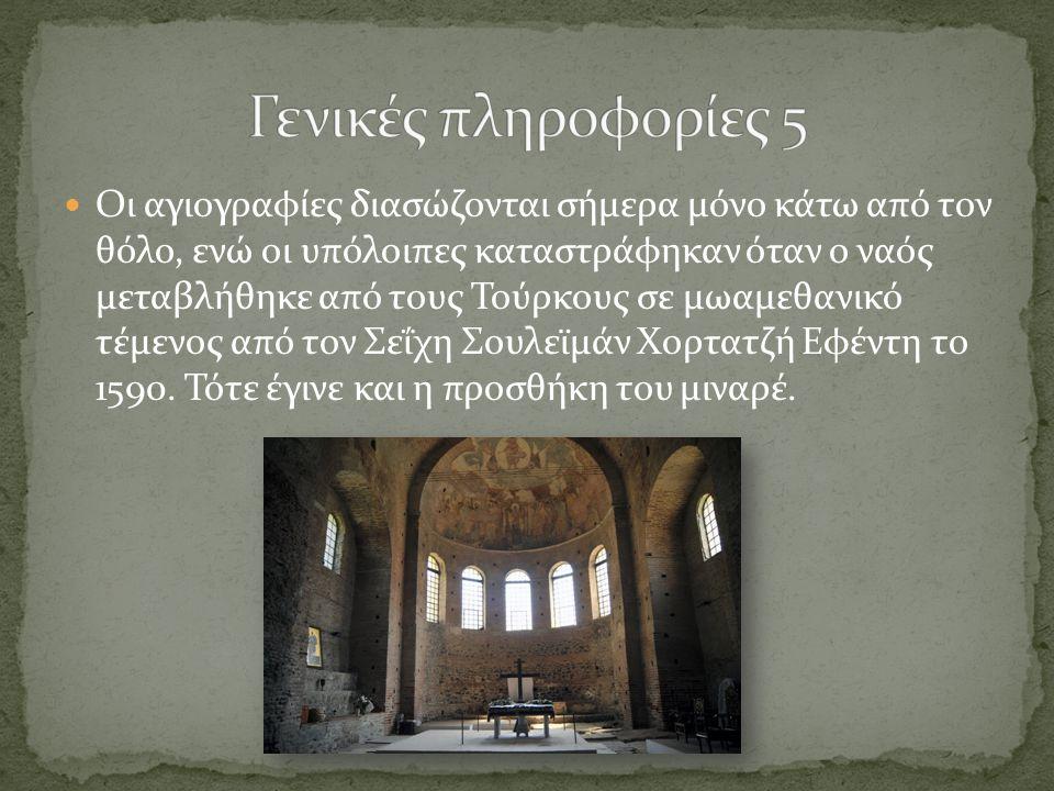Οι αγιογραφίες διασώζονται σήμερα μόνο κάτω από τον θόλο, ενώ οι υπόλοιπες καταστράφηκαν όταν ο ναός μεταβλήθηκε από τους Τούρκους σε μωαμεθανικό τέμε