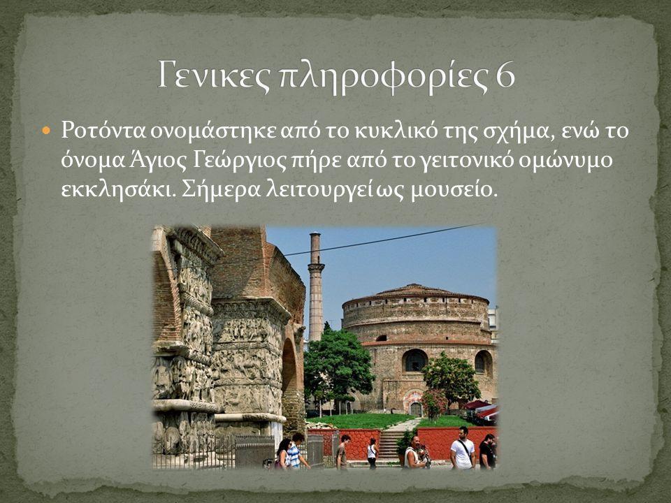 Ροτόντα ονομάστηκε από το κυκλικό της σχήμα, ενώ το όνομα Άγιος Γεώργιος πήρε από το γειτονικό ομώνυμο εκκλησάκι. Σήμερα λειτουργεί ως μουσείο.