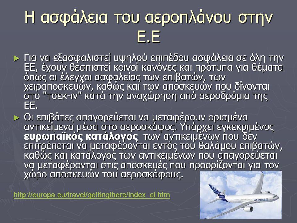 Η ασφάλεια του αεροπλάνου στην Ε.Ε ► Για να εξασφαλιστεί υψηλού επιπέδου ασφάλεια σε όλη την ΕΕ, έχουν θεσπιστεί κοινοί κανόνες και πρότυπα για θέματα