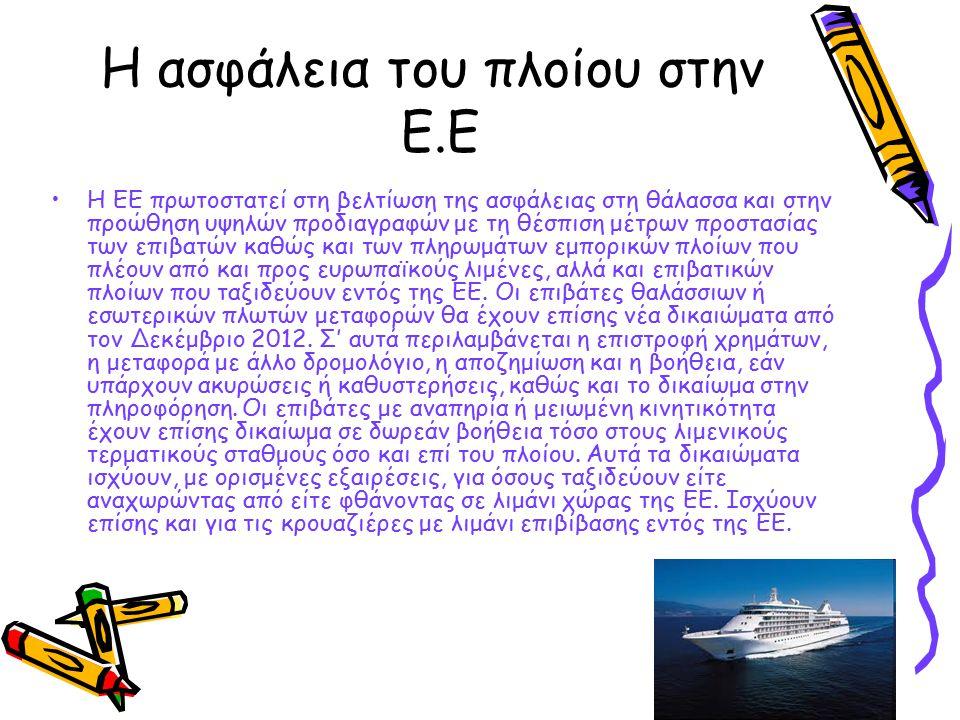 Η ασφάλεια του πλοίου στην Ε.Ε Η ΕΕ πρωτοστατεί στη βελτίωση της ασφάλειας στη θάλασσα και στην προώθηση υψηλών προδιαγραφών με τη θέσπιση μέτρων προσ