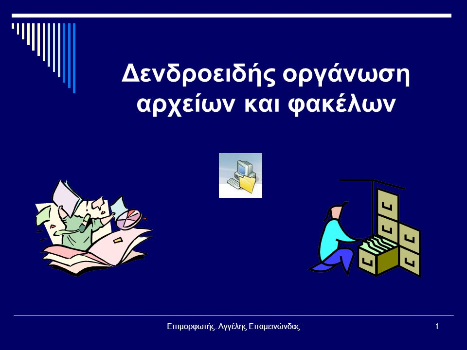 Επιμορφωτής: Αγγέλης Επαμεινώνδας2 Εκπαιδευτικοί Στόχοι Γνώσεις ΝΝα κατανοήσουμε την έννοια του αρχείου και του φακέλου και να ορίζουμε τις διαδρομές τους.