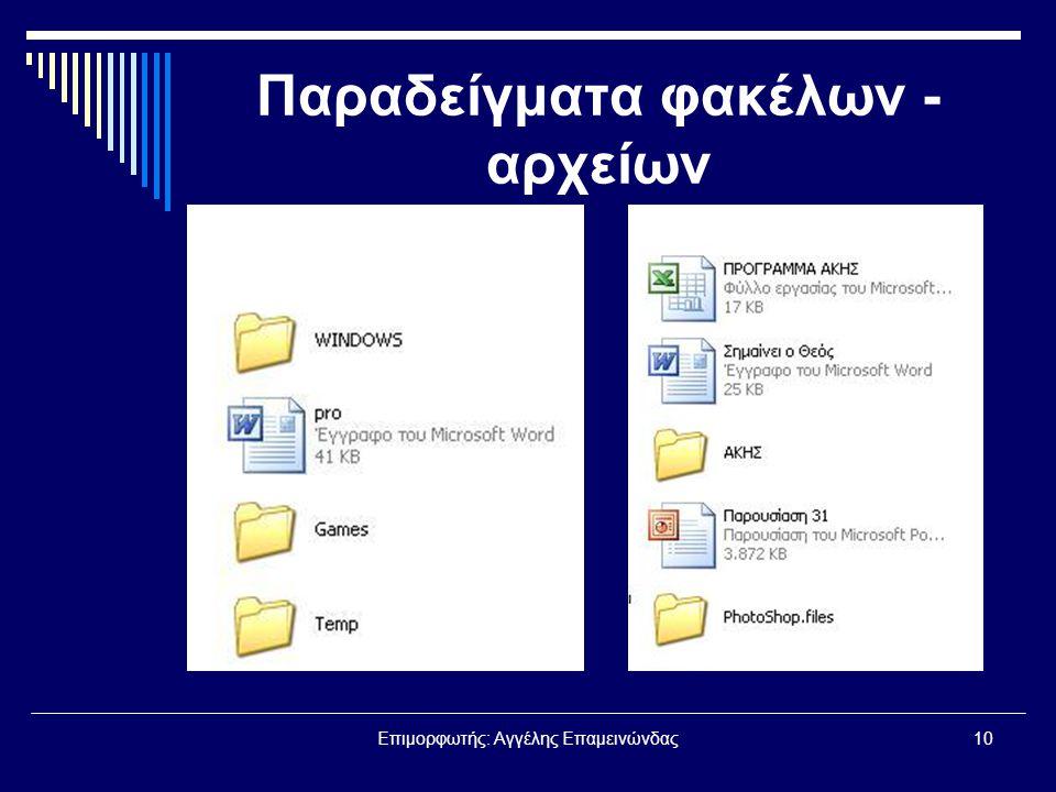Επιμορφωτής: Αγγέλης Επαμεινώνδας10 Παραδείγματα φακέλων - αρχείων