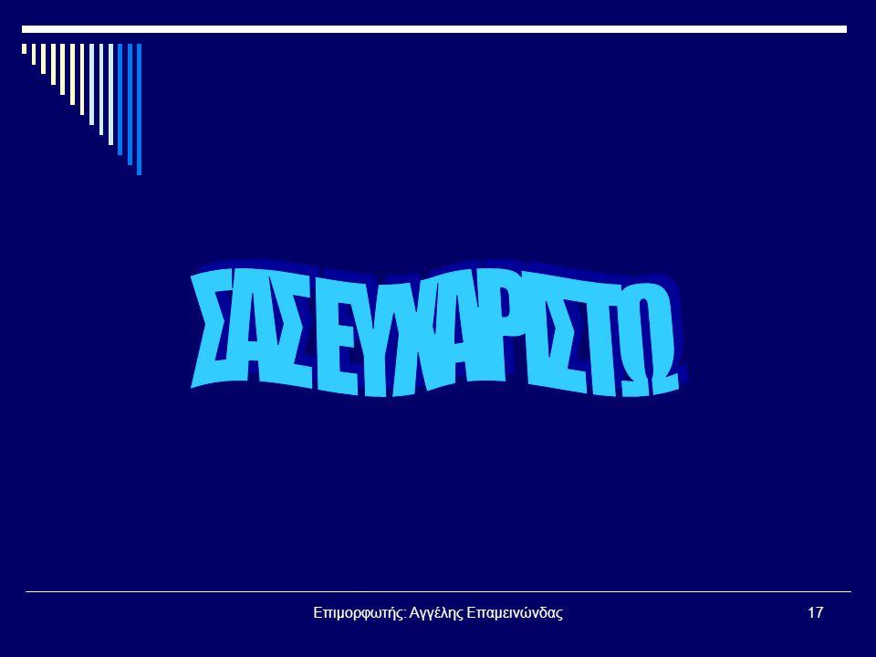 Επιμορφωτής: Αγγέλης Επαμεινώνδας17