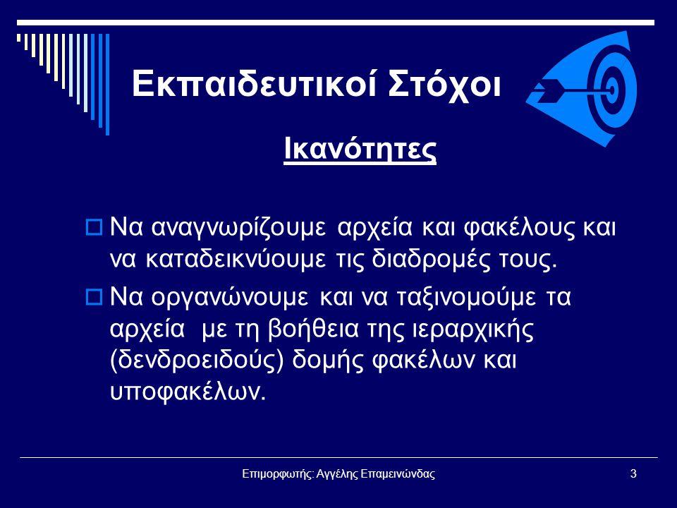 Επιμορφωτής: Αγγέλης Επαμεινώνδας14 Διαδρομές αρχείων και φακέλων C:\ ΕΡΓΑΣΙΕΣ KEIMENA ΕΛΛΗΝΙΚΑ βιογραφικό.doc Αίτηση.doc ΦΩΤΟΓΡΑΦΙΕΣ ΧΡΙΣΤΟΥΓΕΝΝΑ 2005 ΚΑΛΟΚΑΙΡΙ 2006 ΑΓΓΛΙΚΑ βιογραφικό.doc ΕΛΛΗΝΙΚΑΑΓΓΛΙΚΑ ski.jpg Paris.jpg