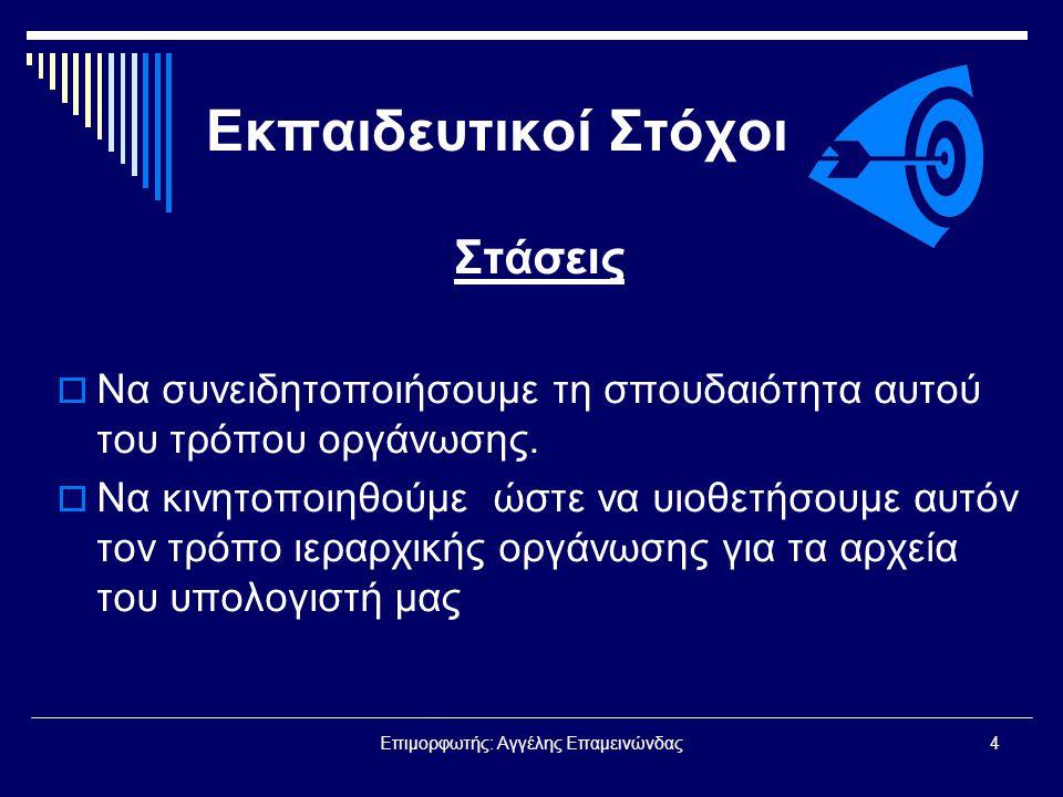 Επιμορφωτής: Αγγέλης Επαμεινώνδας4 Εκπαιδευτικοί Στόχοι Στάσεις  Να συνειδητοποιήσουμε τη σπουδαιότητα αυτού του τρόπου οργάνωσης.