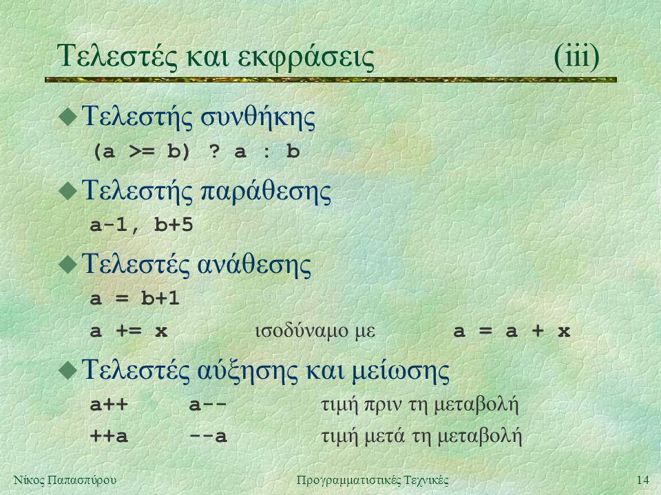 14Νίκος ΠαπασπύρουΠρογραμματιστικές Τεχνικές Τελεστές και εκφράσεις(iii) u Τελεστής συνθήκης (a >= b) .
