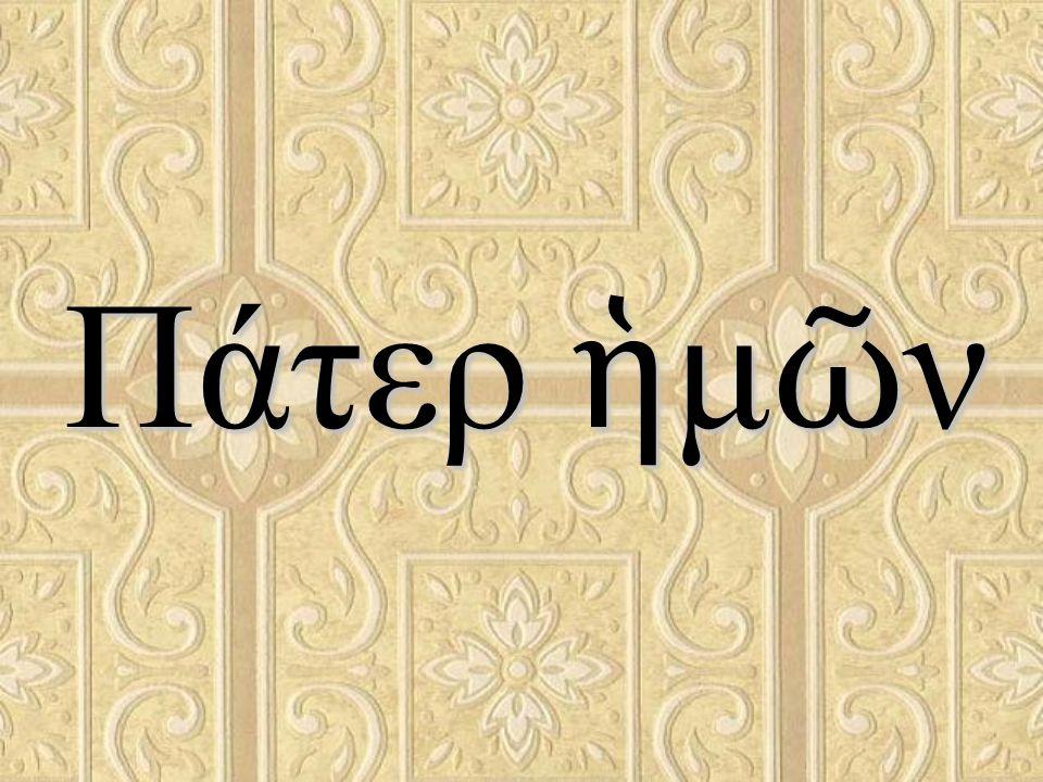 Πάτερ ἡ μ ῶ ν ὁ ἐ ν το ῖ ς ο ὐ ρανο ῖ ς Pater hēmōn, ho en tois ouranois