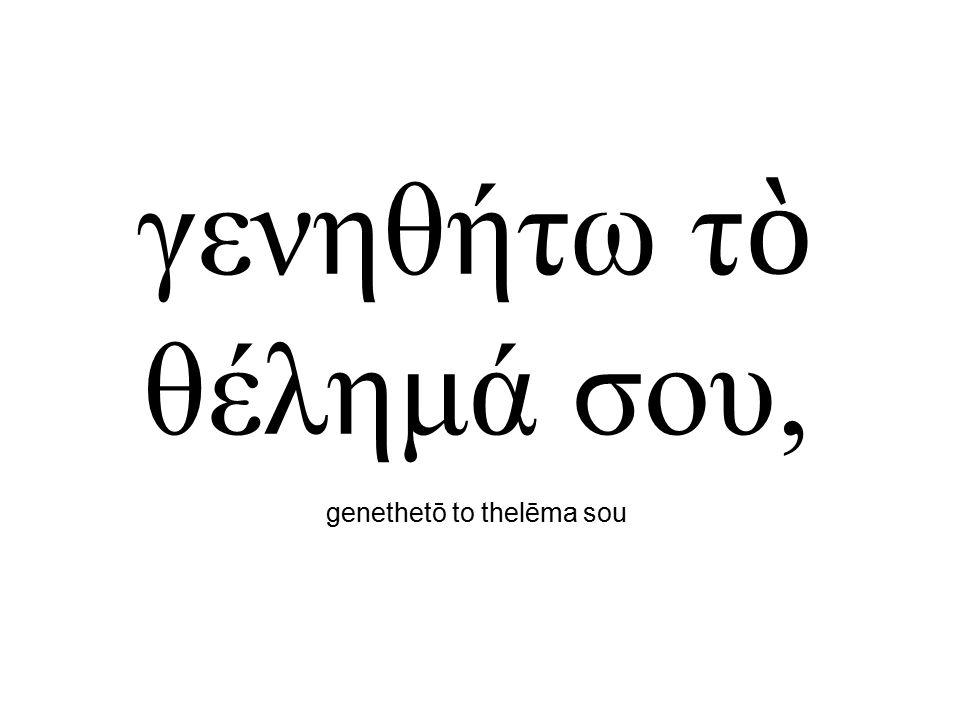ὡ ς ἐ ν ο ὐ ραν ῷ κα ὶ ἐ π ὶ τ ῆ ς γ ῆ ς· hōs en ouranōi, kai epi tēs gēs;