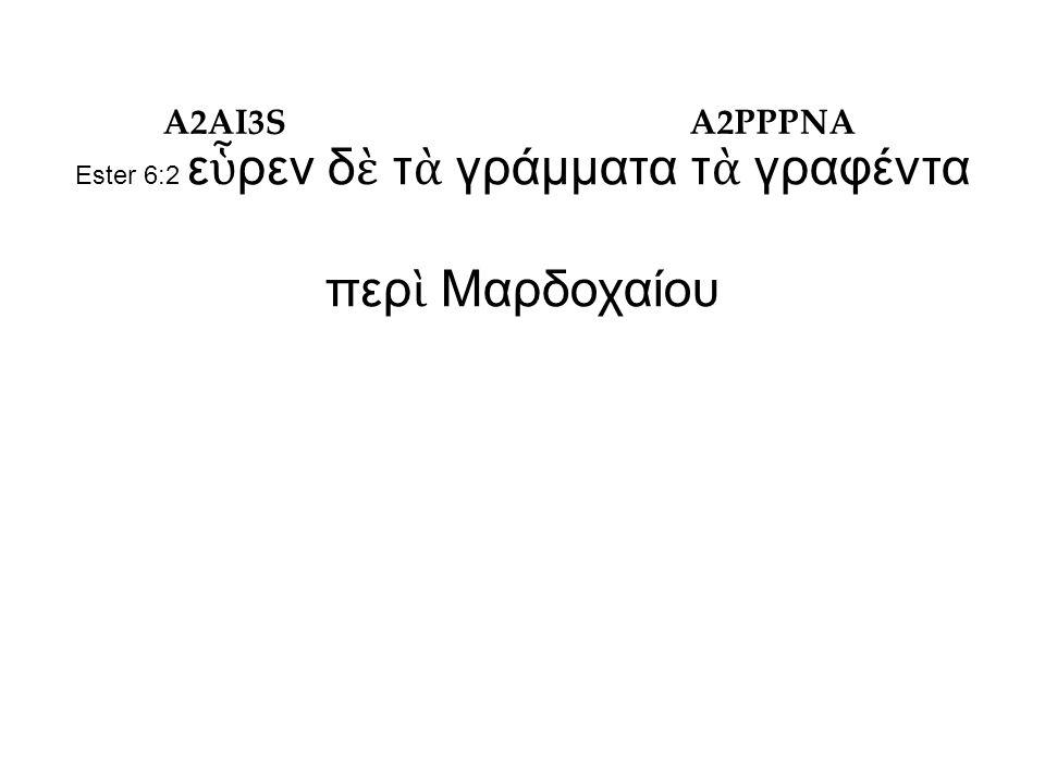 Ester 6:2 ε ὗ ρεν δ ὲ τ ὰ γράμματα τ ὰ γραφέντα περ ὶ Μαρδοχαίου A2AI3SA2PPPNA